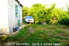 Bulgakov_dacha
