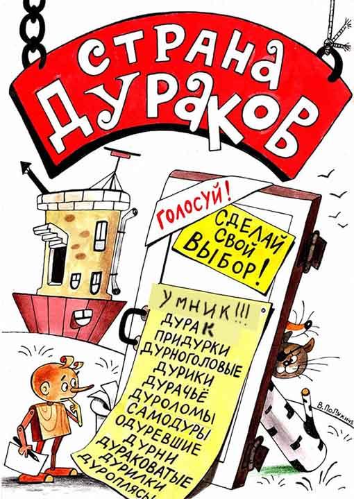 Strana_dyrakov_1