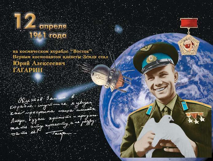 Gagarin_1
